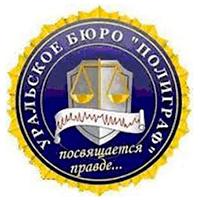 Уральское бюро психотехнологий